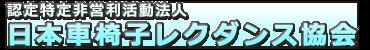 認定特定非営利活動法人日本車椅子レクダンス協会
