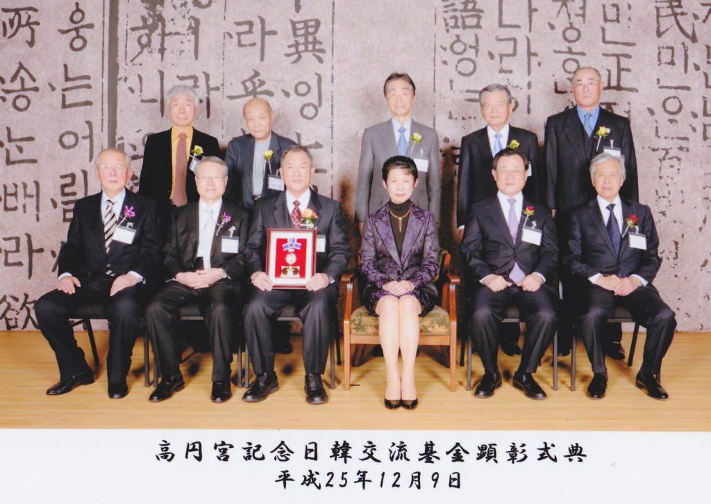 高円宮記念日韓交流基金顕彰式典