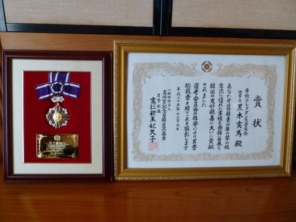 高円宮賞3